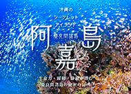 沖縄のシークレットアイランド 阿嘉島