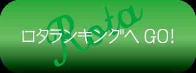 ロタランキングへGo