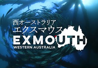 【WEBマガジン】西オーストラリアの秘密「基地」エクスマウス