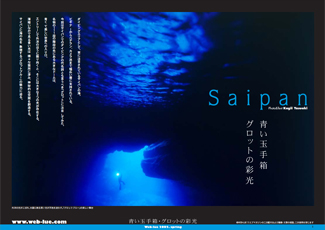 200505_saipan_cover