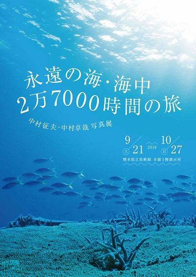 中村征夫・中村卓哉写真展「永遠の海・海中 2万7000時間の旅」が熊本で開催〜親子展に寄せる思いと展示の見どころ紹介〜