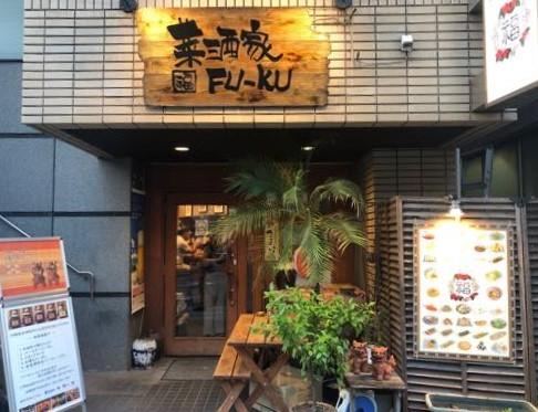 神奈川県溝の口の沖縄料理店「琉球酒房  菜酒家FU-KU」