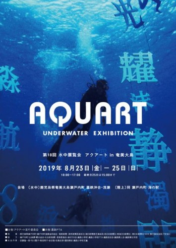 th_poster_aquaart2019 (1)