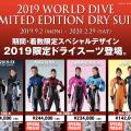 worlddive_2019_01