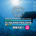 IG ISLAND FES.2019