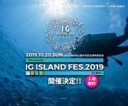 前の記事: 【IG ISLAND FES.2019】開催決定!石垣島で新