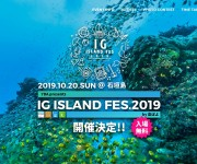 前の記事: 【IG ISLAND FES.2019】賞金賞品総額300万
