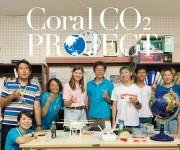 次の記事: 【サポーター募集中】ハワイのサンゴで地球環境変動の将来予測に