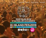 次の記事: 【IG ISLAND FES.2019】フォトコンゲストMC