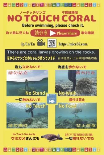 ノータッチサンゴ啓発ポスター