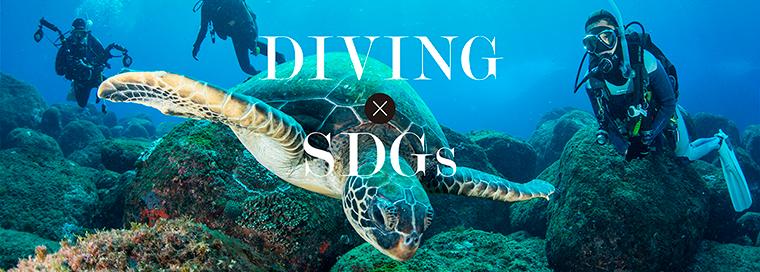 DIVING×SDGs〜ダイビングこそ、SDGsだ〜