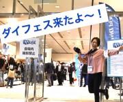 前の記事: 本日よりダイビングフェスティバル2020開幕!2月1日、2日