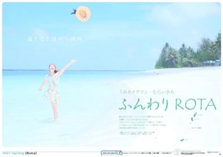 【PDFマガジン】ふんわりROTA~海も陸も透明な場所~