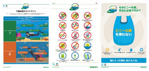 グリーン・フィンズのHPからポスターのダウンロードもできる