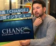 前の記事: 関戸紀倫さん、動画「Change」公開〜自然環境に目を向ける