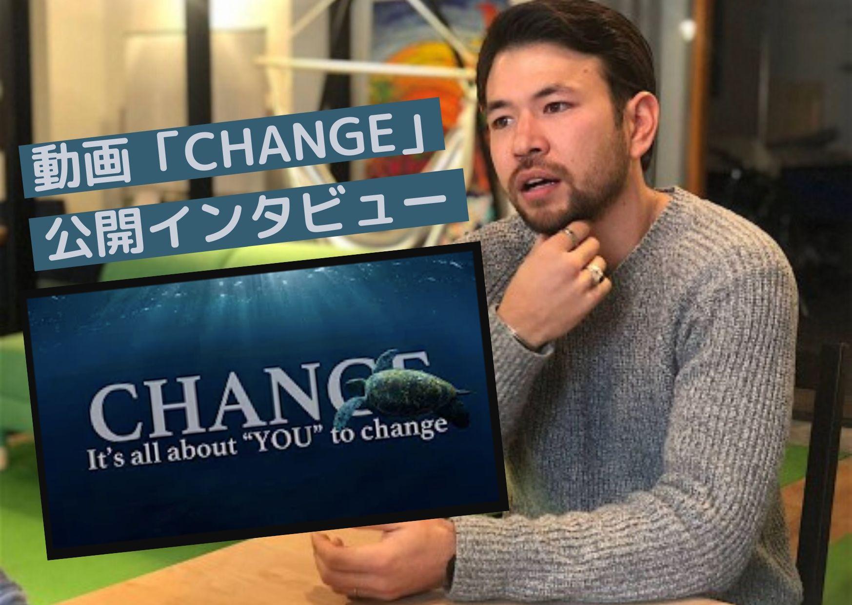関戸紀倫さん、動画「Change」公開〜自然環境に目を向けるきっかけに〜