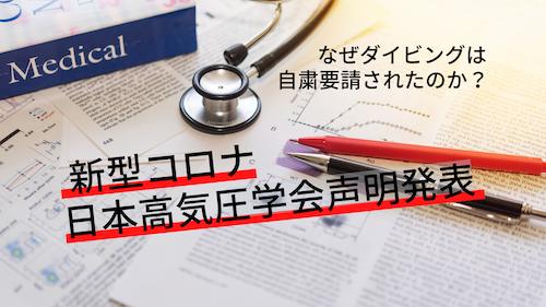 前の記事: 【新型コロナ】4月3日、日本高気圧環境・潜水医学会声明発表。