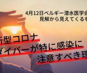 次の記事: 【新型コロナ】ダイバーが特に感染に注意すべき理由〜4月12日