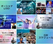 次の記事: 【オーシャナLive!】GWスケジュール発表!おうちで海タイ