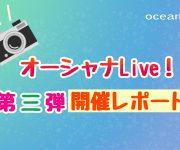 次の記事: 【オーシャナLive!】第三弾開催レポート☆