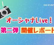 次の記事: 【オーシャナLive!】第二弾開催レポート☆