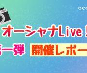 前の記事: 【オーシャナLive!】第一弾開催レポート☆