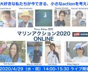 前の記事: 4/29(水)「マリンアクションオンライン2020」開催!〜
