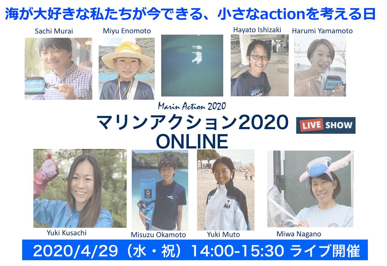4/29(水)「マリンアクションオンライン2020」開催!〜海を愛する私たちができる小さなアクションを考える〜