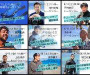 次の記事: 【オーシャナLive!】第一弾プログラム発表★9人の水中写真