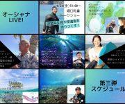 次の記事: 【オーシャナLive!】今週末のプログラム発表!トークショー