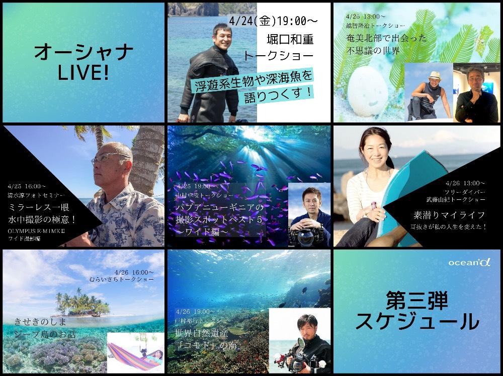 【オーシャナLive!】今週末のプログラム発表!トークショー&フォトセミナースケジュール