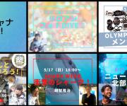 前の記事: 【オーシャナLive!】5月15〜17日はコレ!初の体験型プ