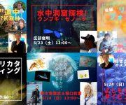 前の記事: オーシャナLive!5月22〜24日のプログラム発表!新メン