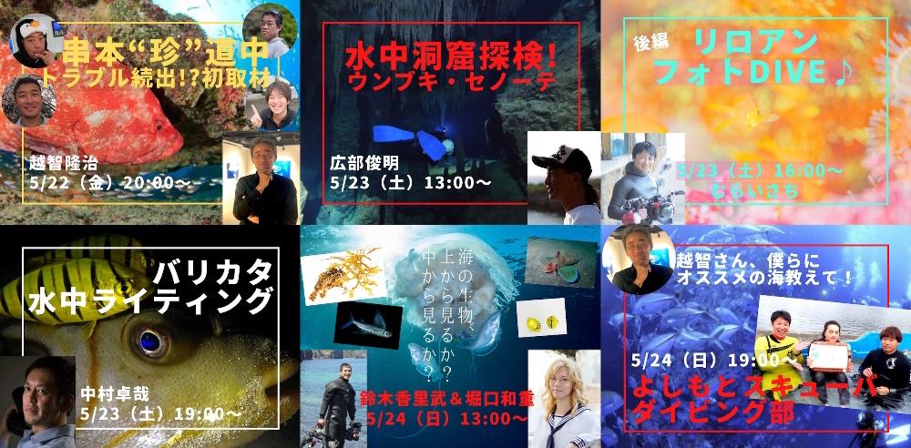 オーシャナLive!5月22〜24日のプログラム発表!新メンバー&新企画発表〜!