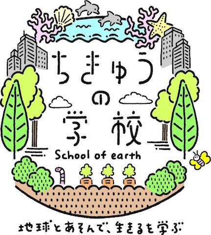 ちきゅうの学校