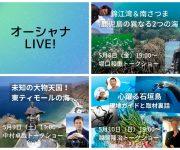 前の記事: 【オーシャナLive!】5月8〜10日のプログラム発表!まさ