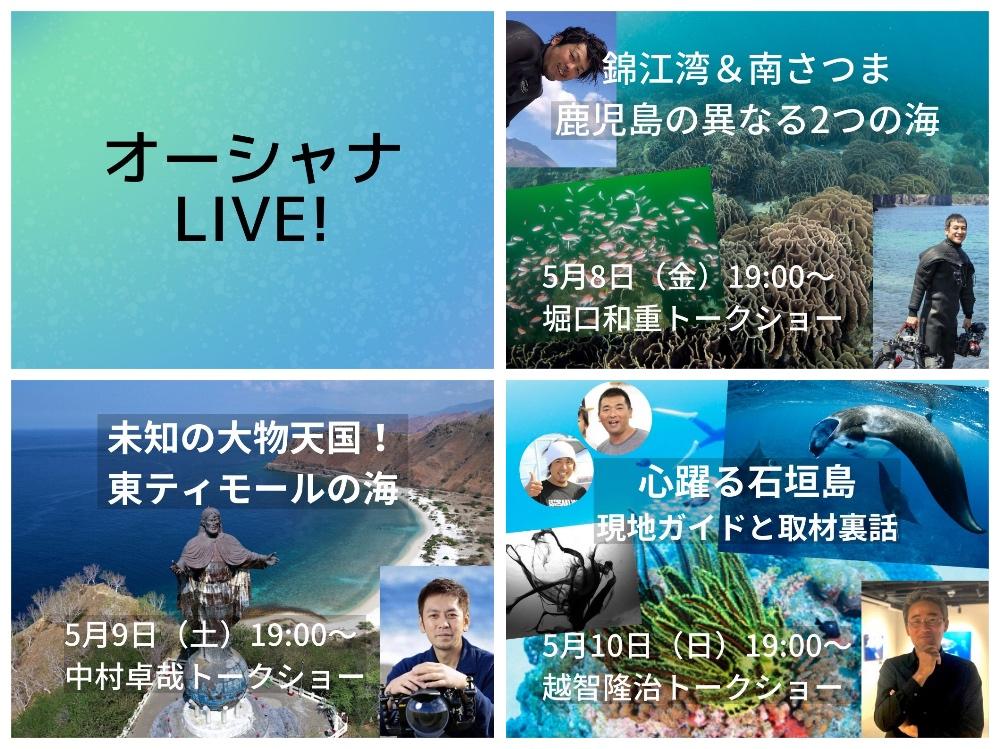 【オーシャナLive!】5月8〜10日のプログラム発表!まさかの3日連続オンライン飲み会開催!?