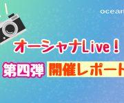 次の記事: 【オーシャナLive!】第四弾GWスペシャル開催レポート☆