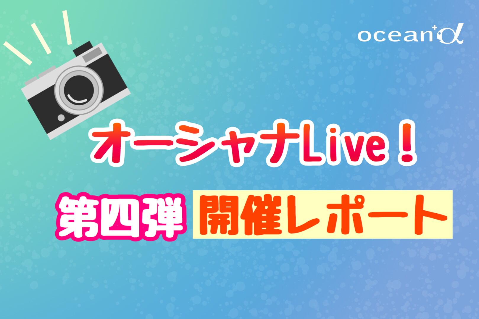 【オーシャナLive!】第四弾GWスペシャル開催レポート☆