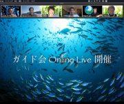 前の記事: オンラインで初めて開催されたガイド会「Online Live