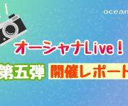 次の記事: 【オーシャナLive!】第五弾開催レポート☆