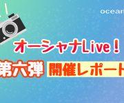 次の記事: 【オーシャナLive!】第六弾開催レポート☆〜アンケート感想