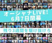 前の記事: 6月7日、オーシャナLive!閉幕〜Withコロナ時代にさら