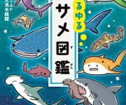 前の記事: サメ好き必見!60種類以上のサメが登場する「ゆるゆるサメ図鑑
