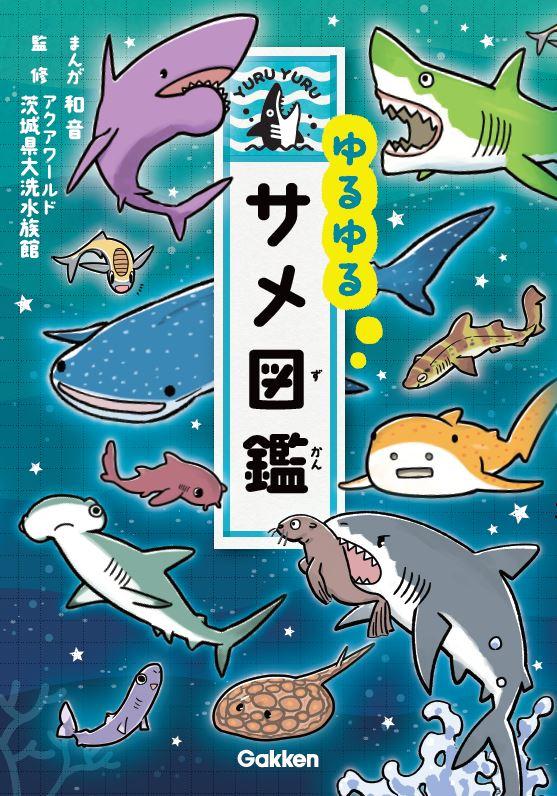 サメ好き必見!60種類以上のサメが登場する「ゆるゆるサメ図鑑」が学研プラスより発売!