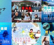 次の記事: オーシャナLive!最後のプログラム発表〜堂々のフィナーレ!