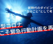前の記事: 【新型コロナ】今こそ、ダイビングの緊急行動計画を考えよう〜新