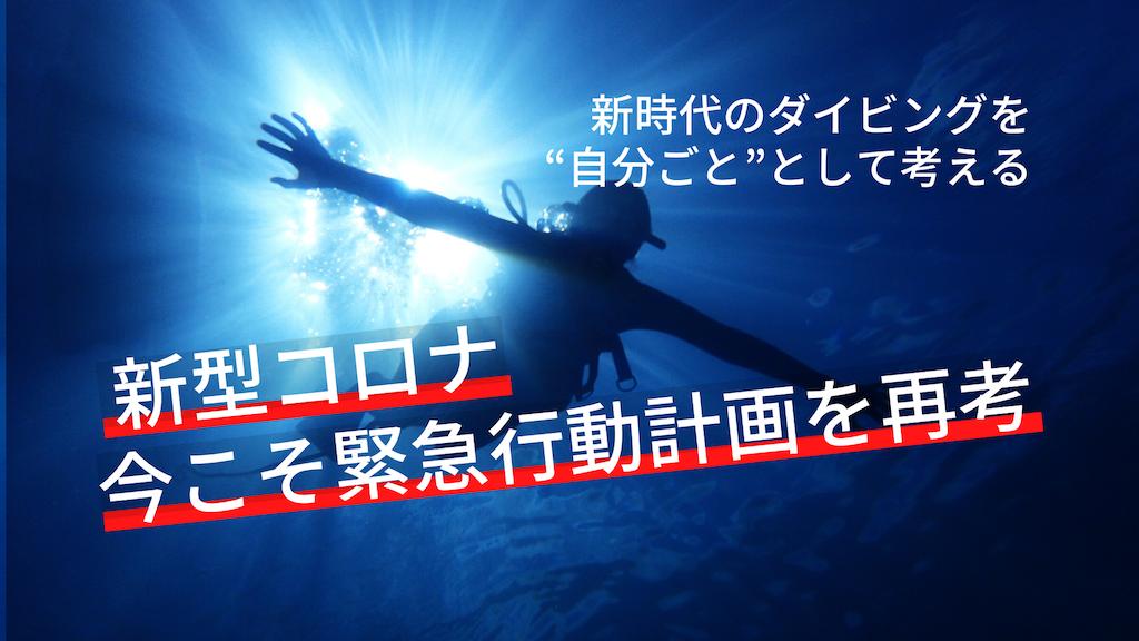 【新型コロナ】今こそ、ダイビングの緊急行動計画を考えよう〜新時代への対策を自分ごとに〜