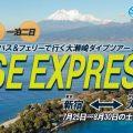 OSE EXPRESS
