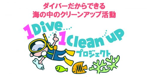 1 Dive 1 Cleanup(ワンダイブ ワンクリーンアップ)プロジェクト